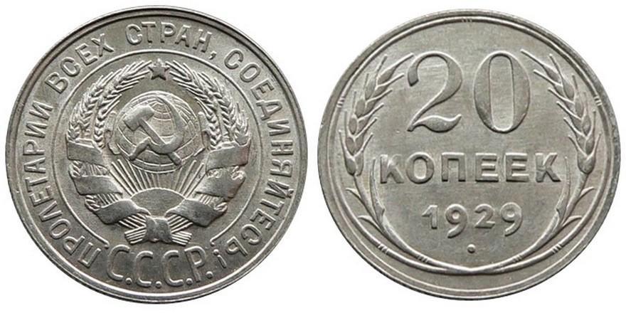 20 копеек1929 года