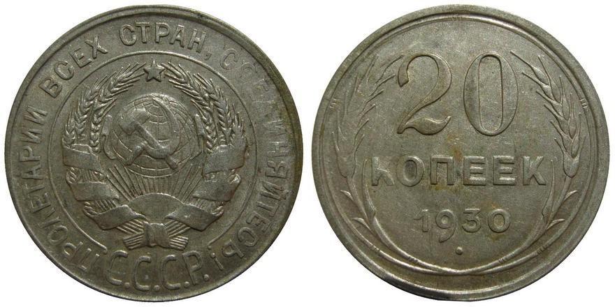 20 копеек1930 года