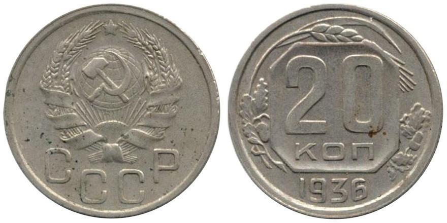 20 копеек1936 года