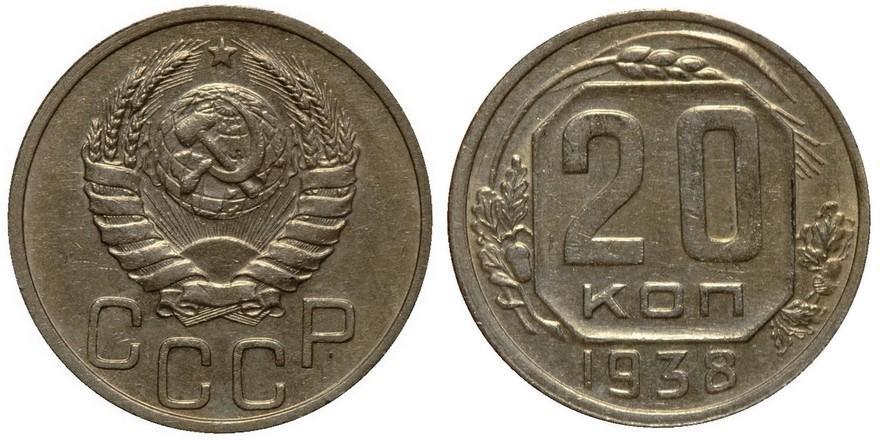 20 копеек1938 года