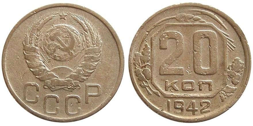 20 копеек1942 года