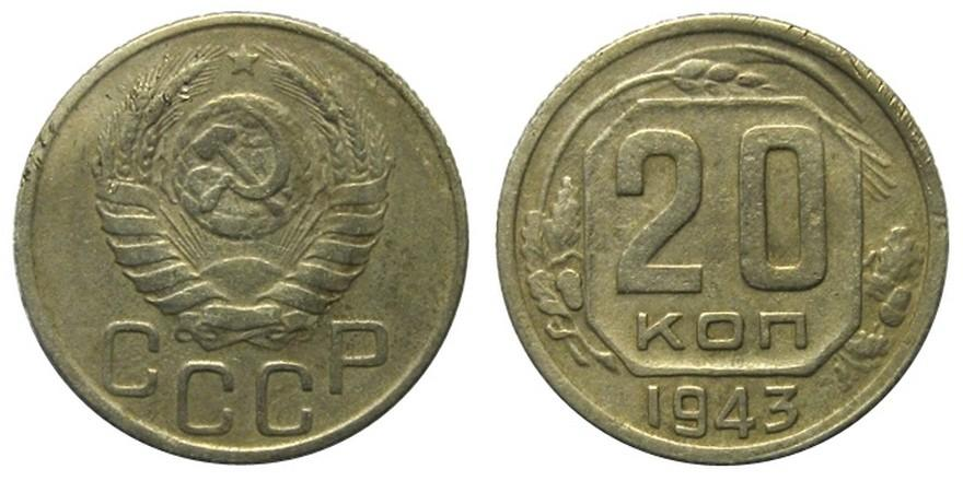 20 копеек1943 года