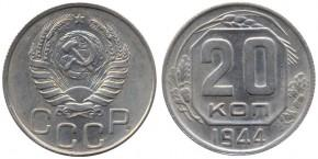 20 КОПЕЕК 1944