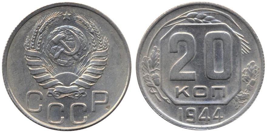 20 копеек1944 года