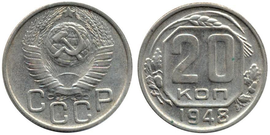 20 копеек1948 года
