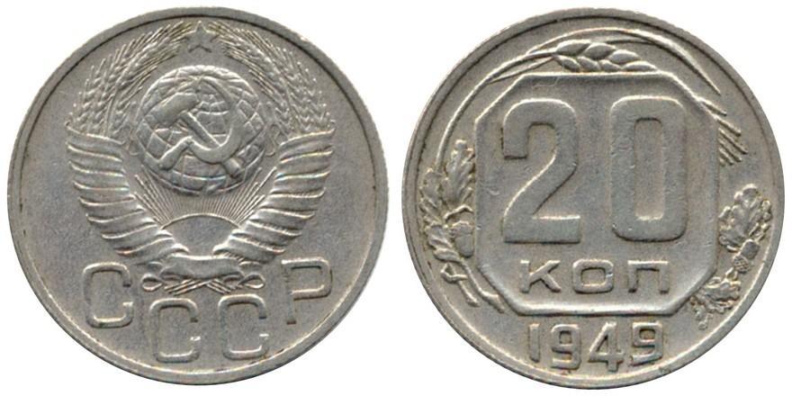20 копеек1949 года