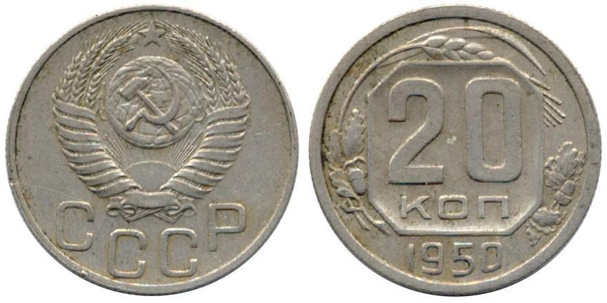 20 копеек1950 года