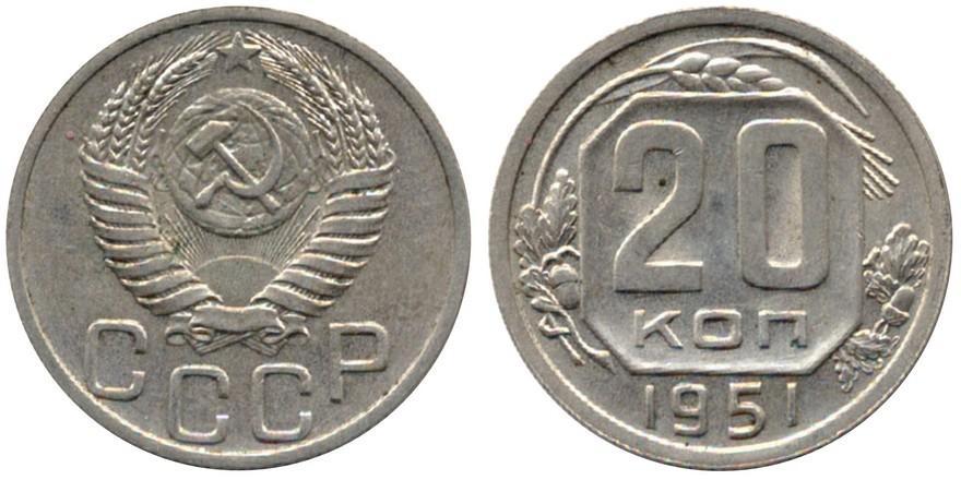 20 копеек1951 года