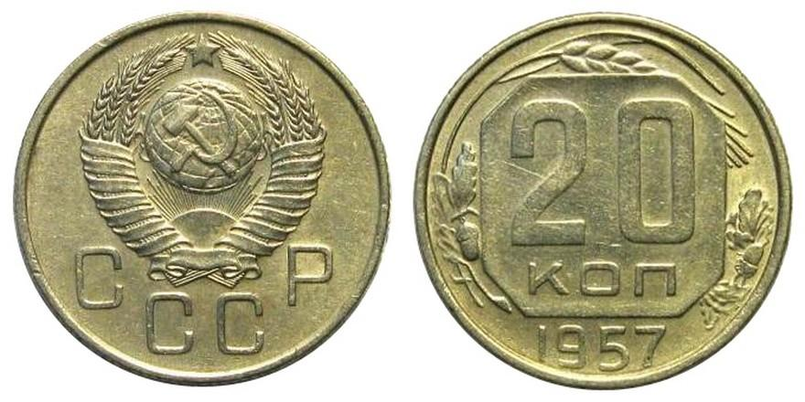 20 копеек1957 года