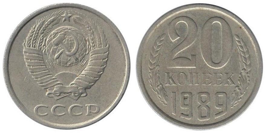 1 копеек 1989 года цена