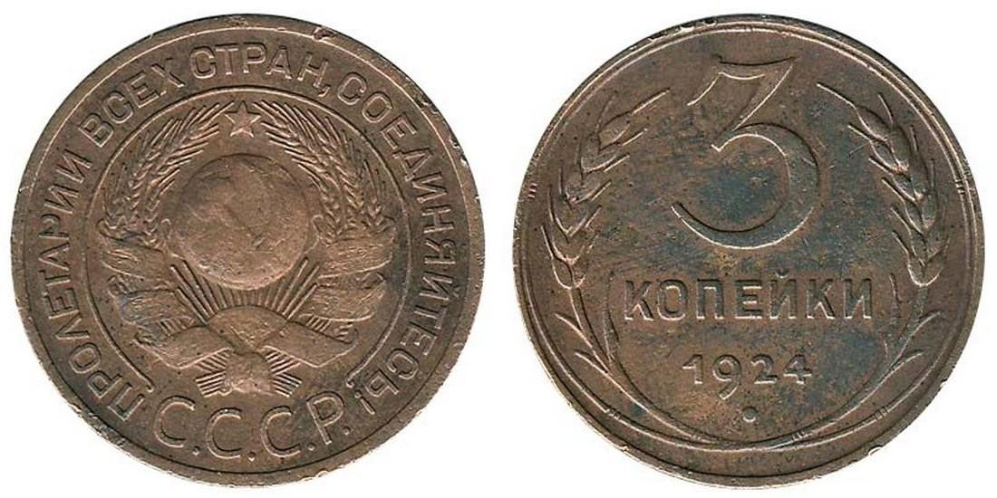 3 копейки 1924 года