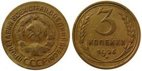 3 КОПЕЙКИ 1926