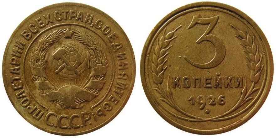 3 копейки 1926 года