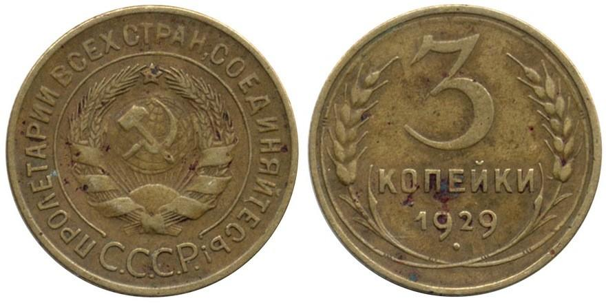 3 копейки 1929 года