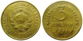 3 КОПЕЙКИ 1933