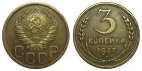 3 КОПЕЙКИ 1937