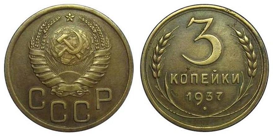 3 копейки 1937 года