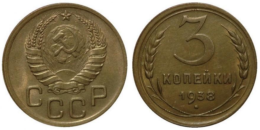 3 копейки 1938 года