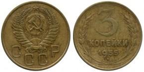 3 КОПЕЙКИ 1955