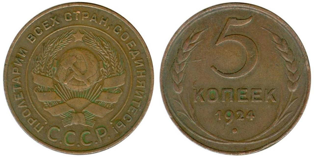 5 копеек1924 года