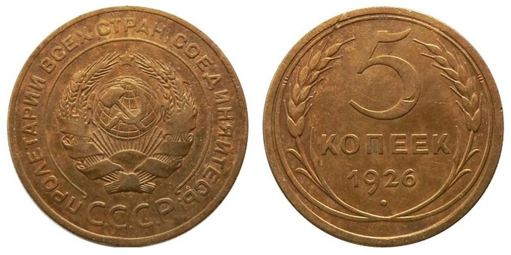 5 копеек1926 года