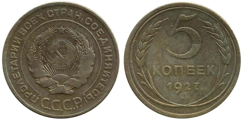 5 копеек1927 года