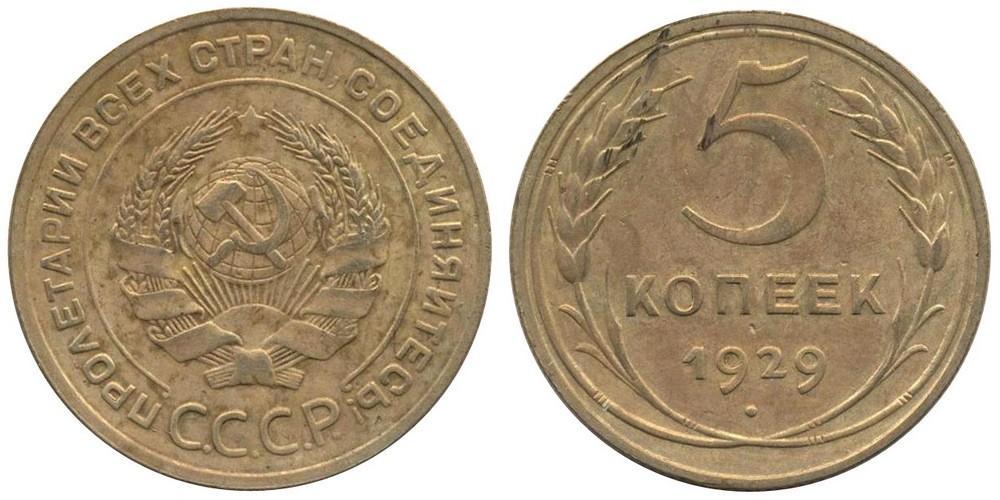 5 копеек1929 года