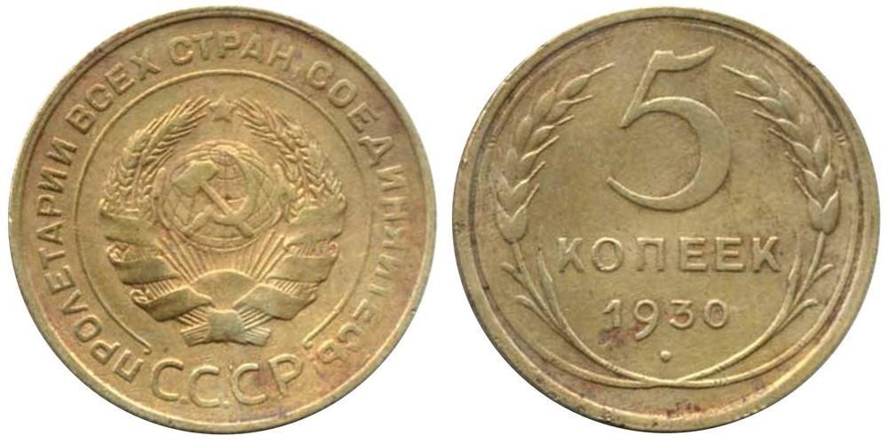 5 копеек1930 года