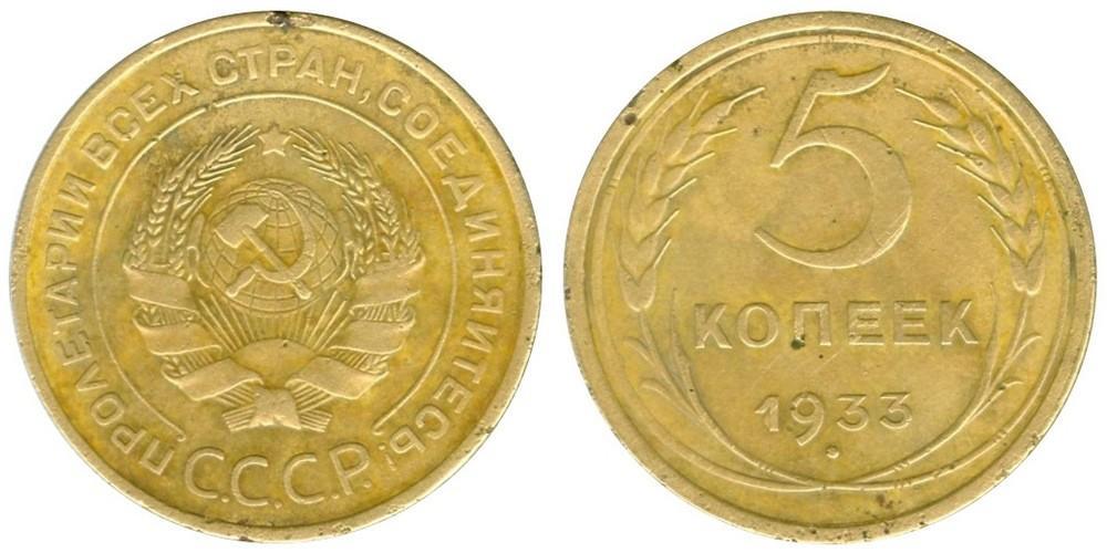 5 копеек1933 года