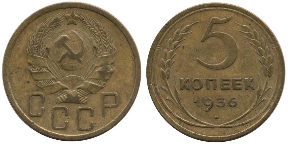 5 копеек1936 года
