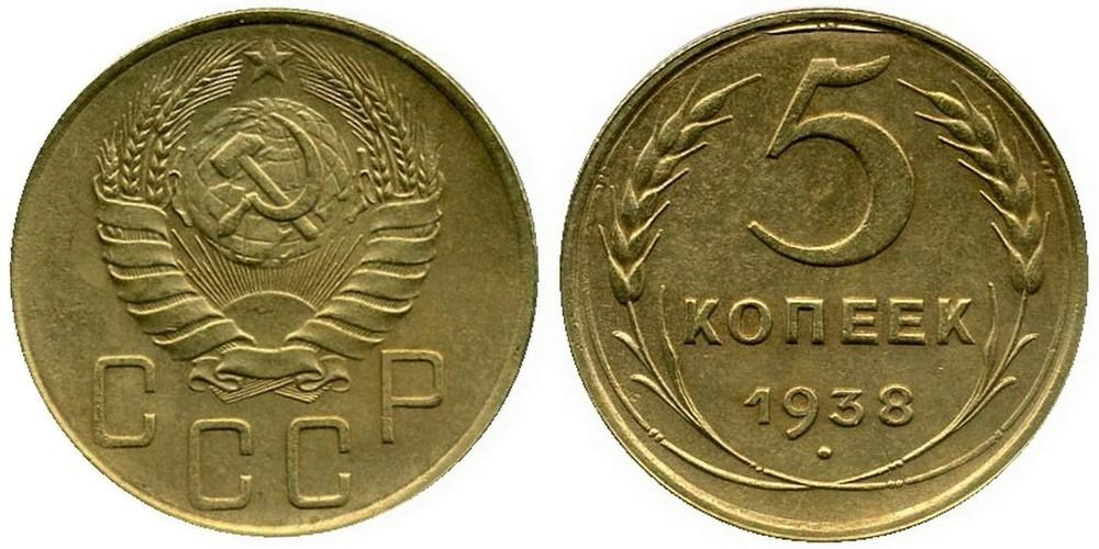 5 копеек1938 года