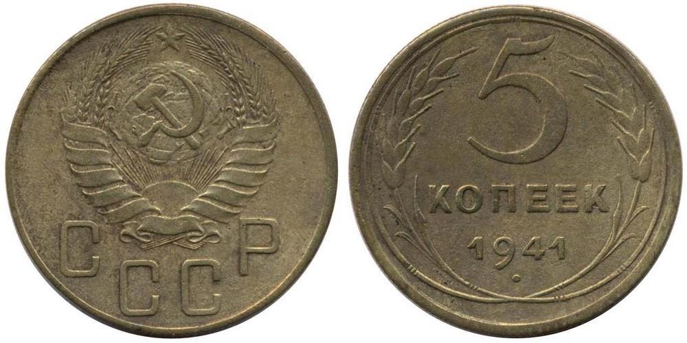 5 копеек1941 года