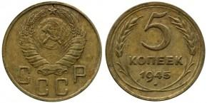 5 КОПЕЕК 1945