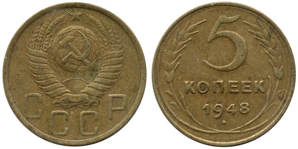 5 копеек1948 года