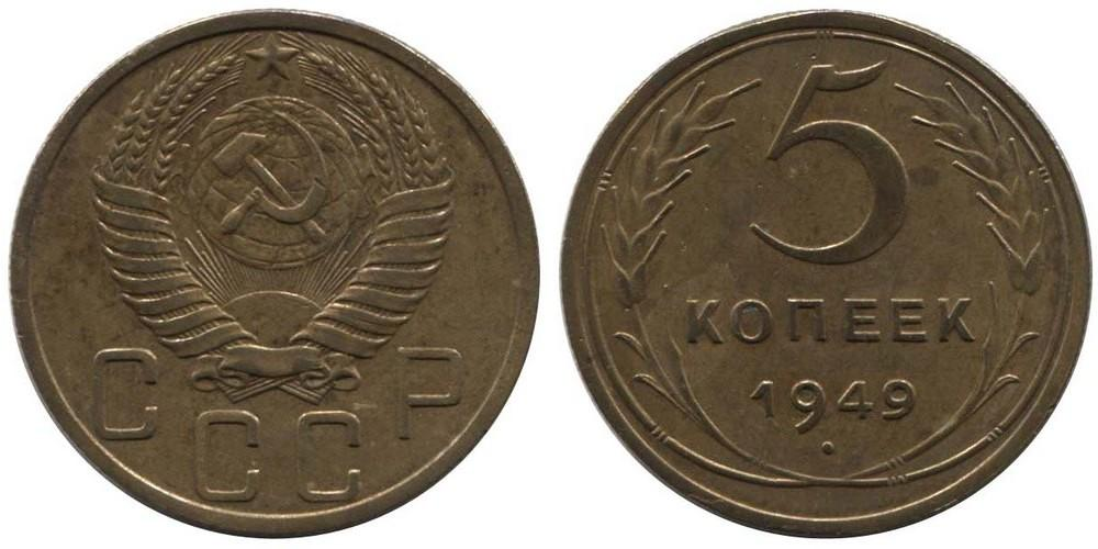 5 копеек1949 года