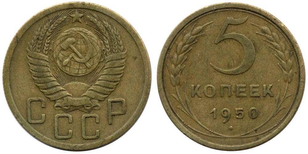 5 копеек1950 года