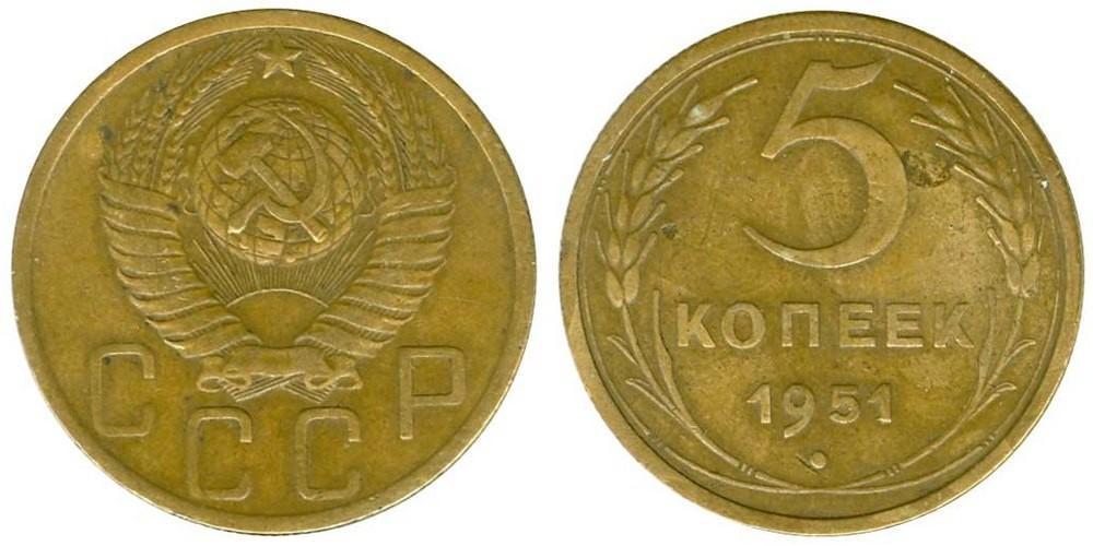 5 копеек1951 года