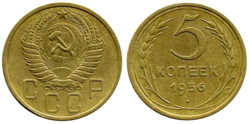 5 копеек1956 года