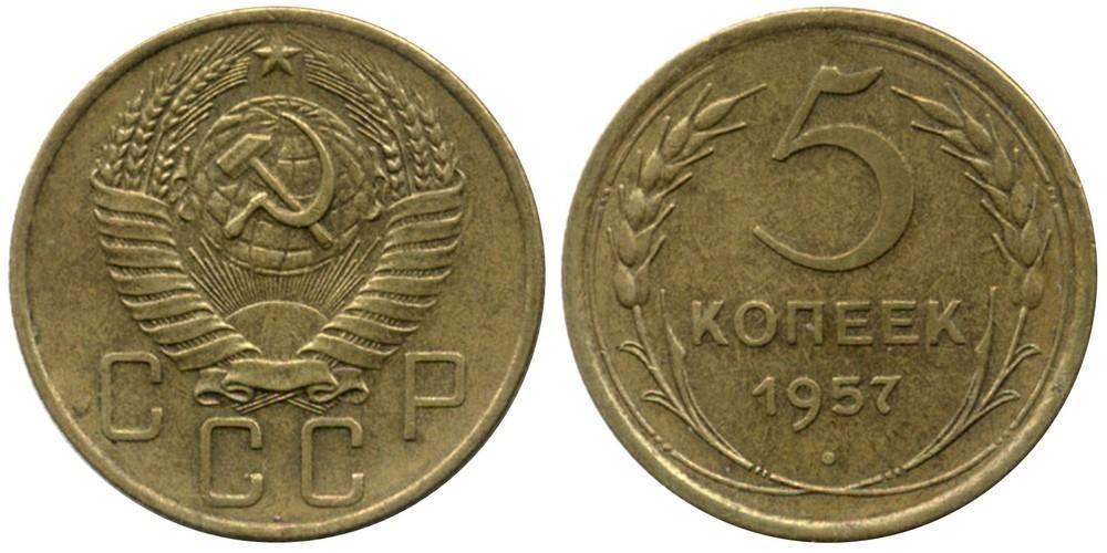 5 копеек1957 года