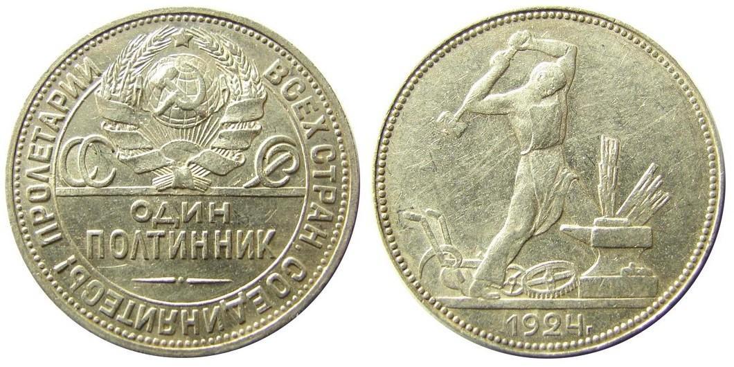 50 копеек1924 года