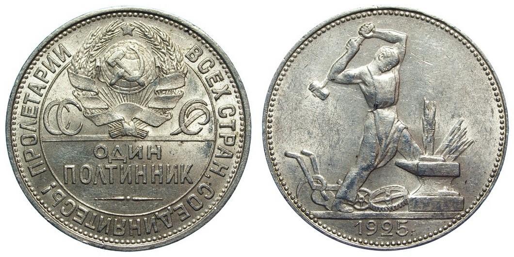 50 копеек1925 года