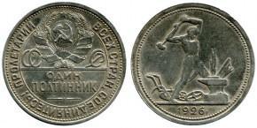 50 КОПЕЕК 1926