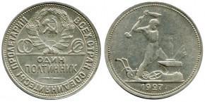 50 КОПЕЕК 1927