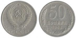 50 КОПЕЕК 1968