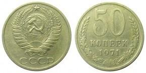 50 КОПЕЕК 1971
