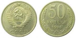 50 КОПЕЕК 1976