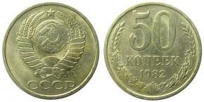 50 КОПЕЕК 1982