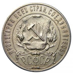 Цены на монеты РСФСР 1922 года