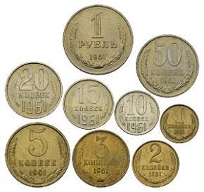 Цены на монеты СССР 1961 года