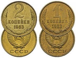 Цены на монеты СССР 1963 года